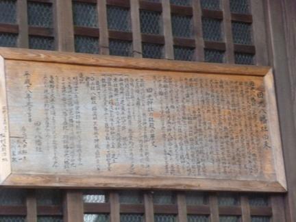 田光八幡社26.JPG