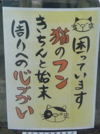 田光八幡社84.JPG