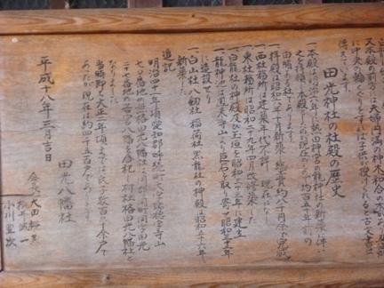 田光八幡社87.JPG