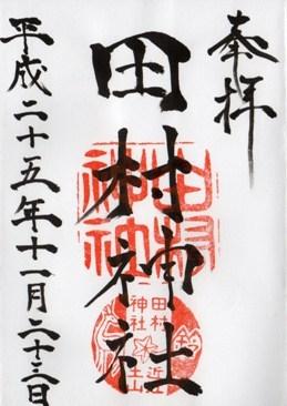 田村神社 御朱印.jpg