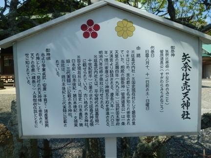 矢奈比売神社052.JPG