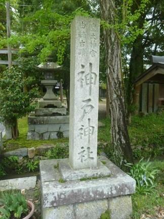 神戸神社01.JPG