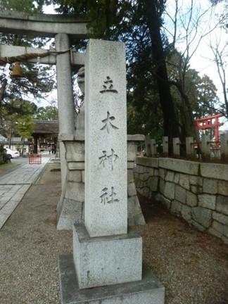 立木神社01.JPG