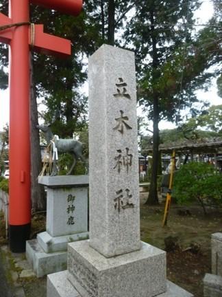 立木神社12.JPG