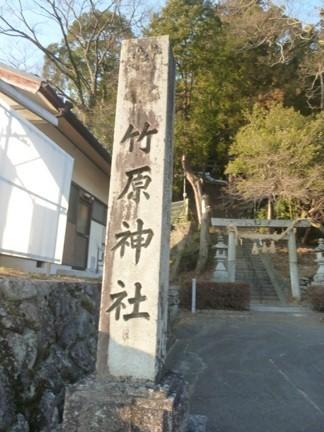竹原神社01.JPG