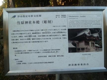 竹原神社04.JPG