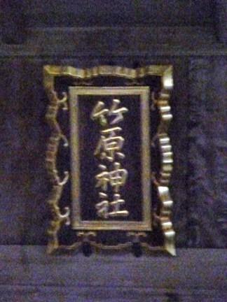 竹原神社09.JPG
