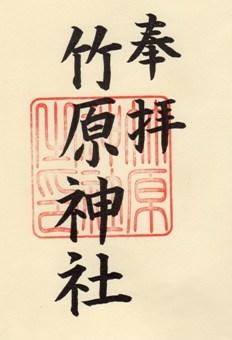 竹原神社 御朱印 七白山めぐり.jpg