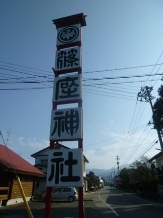 篠座神社48.JPG
