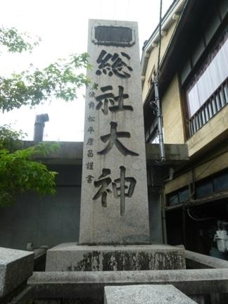 総社大神宮02.JPG