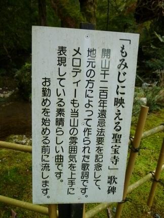 聖寶寺13.JPG