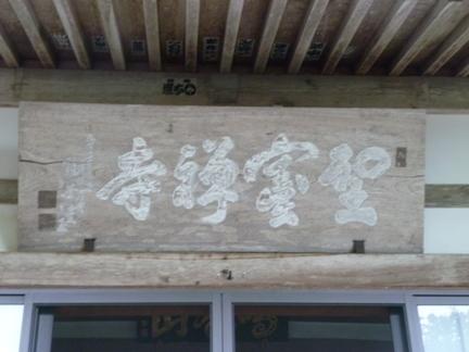 聖寶寺17.JPG