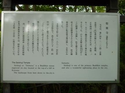 聖衆寺02.JPG
