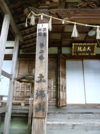 聖衆寺06.JPG
