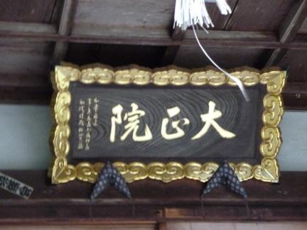 聖衆寺07.JPG