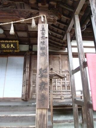 聖衆寺08.JPG