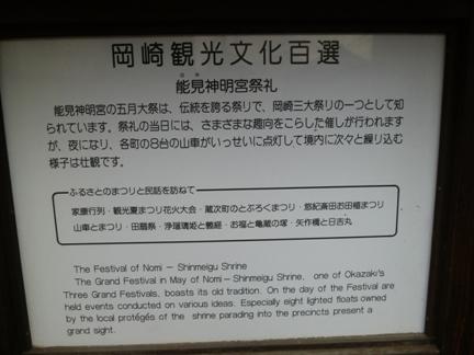 能見神明宮06.JPG