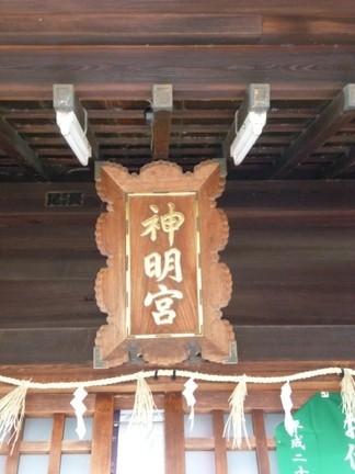 能見神明宮11.JPG