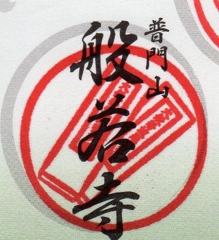 般若寺 スタンプ.jpg