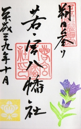 若宮八幡社 10月の朔日御朱印.jpg