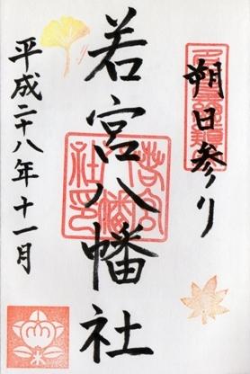 若宮八幡社 11月御朱印.jpg