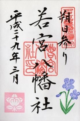 若宮八幡社 3月朔日 御朱印.jpg
