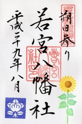 若宮八幡社 8月朔日 御朱印.jpg