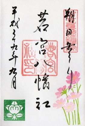若宮八幡社 9月の朔日御朱印.jpg