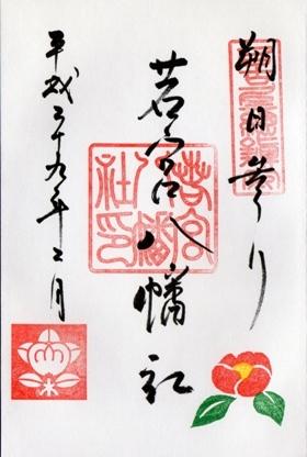 若宮八幡社 御朱印 朔日参り 2月.jpg