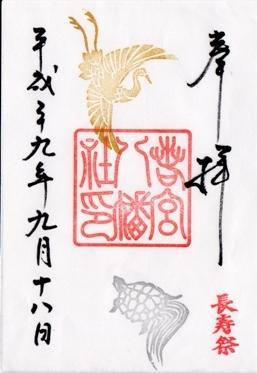 若宮八幡社 御朱印 長寿祭.jpg