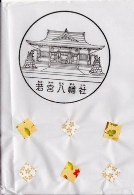 若宮八幡社 御朱印帳 挿み紙.jpg