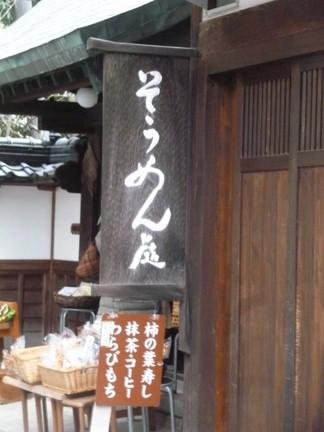 若宮社25.JPG