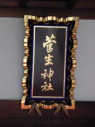 菅生神社33.JPG