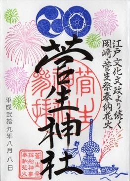 菅生神社 夏の御朱印 御朱印帳バージョン.jpg