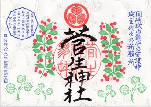 菅生神社 御朱印 12月見開き 書置き.jpg