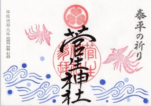 菅生神社 御朱印 泰平の祈り 見開き.jpg