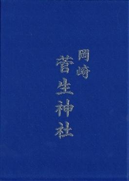 菅生神社 御朱印帳 裏.jpg