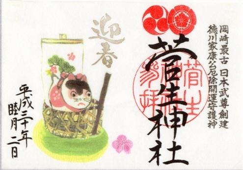 菅生神社 戌年 御朱印.jpg
