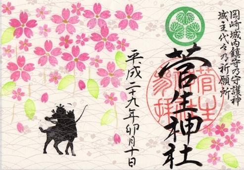 菅生神社限定御朱印 桜 桜台紙.jpg