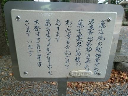 萬古神社03.JPG