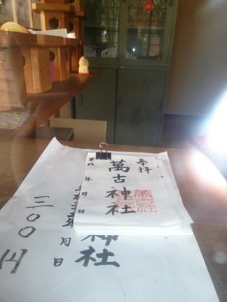 萬古神社16.JPG