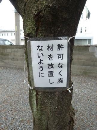 萬古神社20.JPG