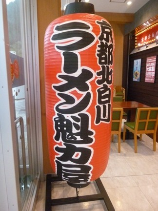 藤枝PA下り 魁力屋09.JPG