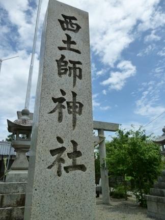 西土師神社01.JPG