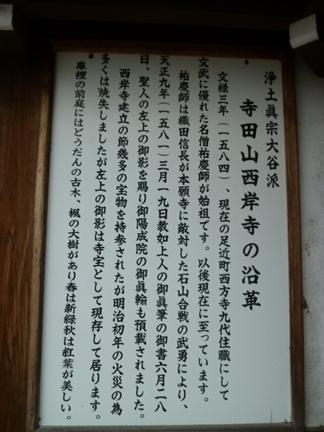 西岸寺02.JPG