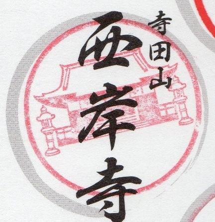 西岸寺 スタンプ.jpg