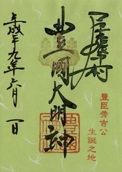 豊国神社 季節限定御朱印 緑.jpg
