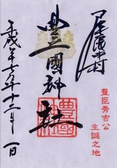 豊国神社 御朱印 冬.jpg