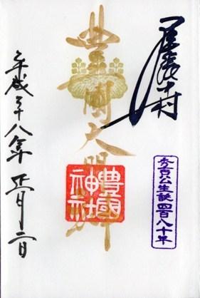 豊国神社 御朱印 生誕480年記念 御朱印帳中印.jpg