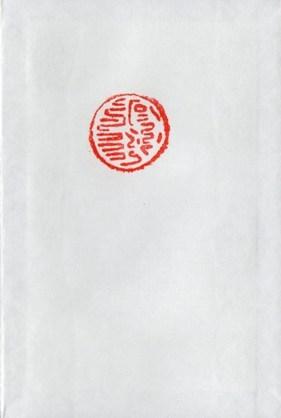 豊国神社 御朱印 生誕480年記念 御朱印帳中印 扉.jpg
